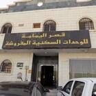 Al Yamama Palace - Nassim Branch 5