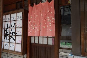 Photo for Osaka guest house sakura – Hostel in Osaka
