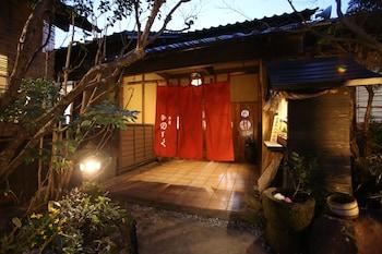 湯布院野菊日式旅館