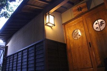 Yufuiin Ryokan Nogiku - Property Amenity  - #0