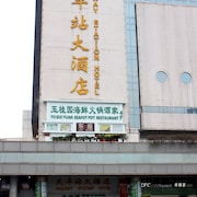 火車站大酒店