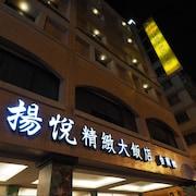 揚悅精緻大飯店