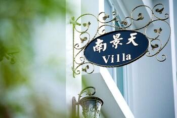 Photo for Southview Villa in Hengchun