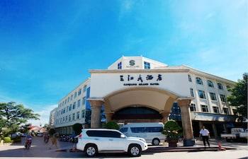 三江大飯店