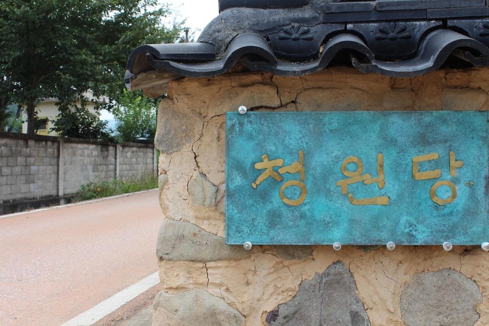 Chungwondang