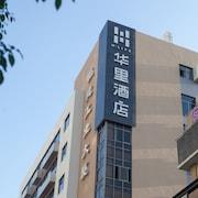 華里精品酒店 (深圳南山大道店)