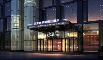康福瑞连锁酒店(北京西山店)