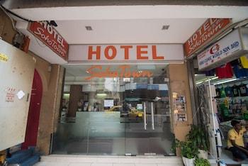 SohoTown Hotel - Hotel Entrance  - #0