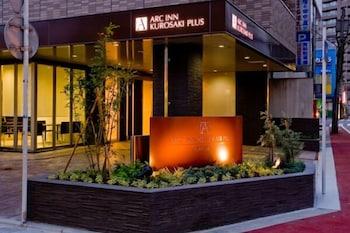 黑崎普拉斯弓旅館