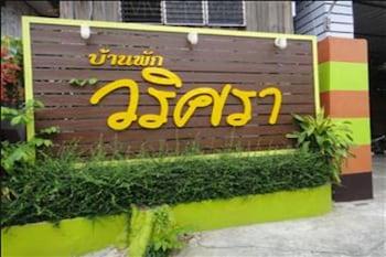 Photo for Baan Varitsara in Ubon Ratchathani