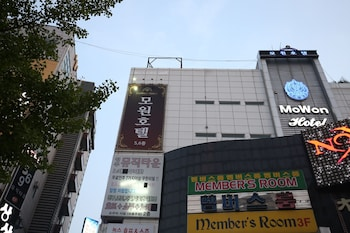 Mowon Hotel - Hotel Front  - #0