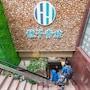 Houze Hostel photo 26/28