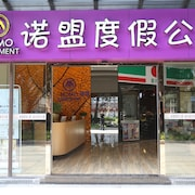 廣州諾盟度假公寓長隆歡樂世界北門店