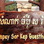 Champeysor Kep Guesthouse & Bungalows photo 15/17