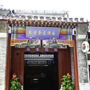東方聖達文化酒店(南鑼鼓巷, 后海店)