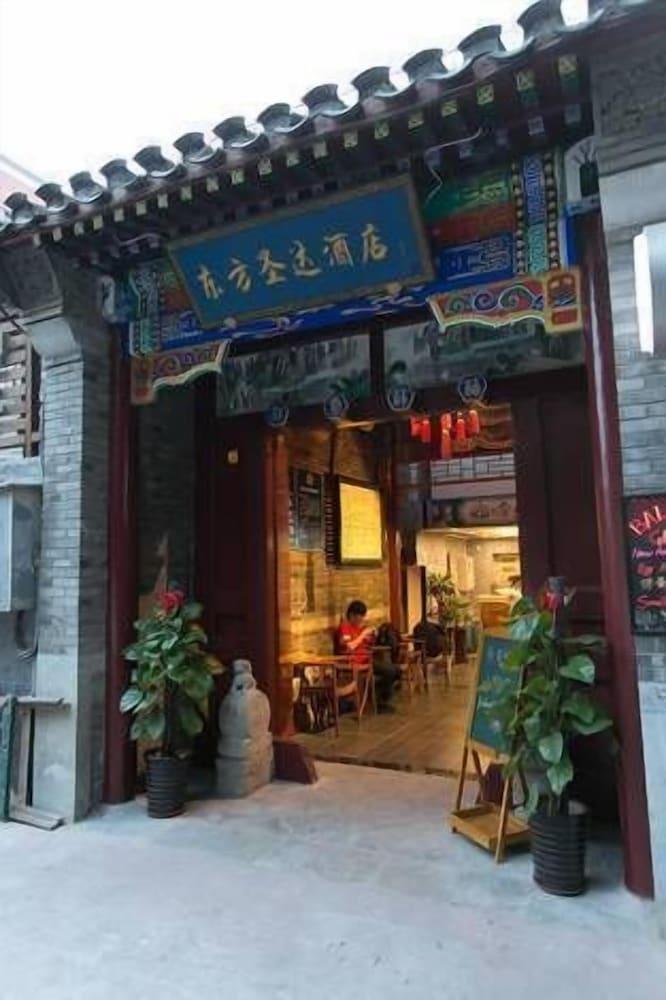Dongfang Shengda Cultural Hotel (Nanluoguxiang, Houhai)