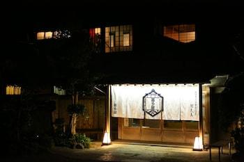 喜多屋文化遺產日式旅館