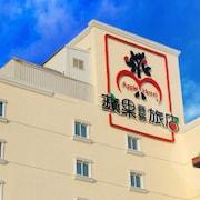 蘋果商務旅店