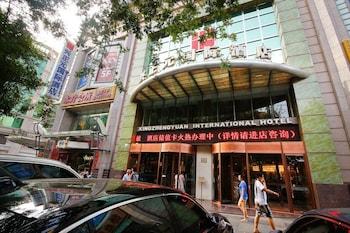 西安シンジュヨンユエン ホテル