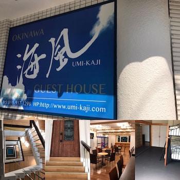 瀨長島旅館 - 青年旅舍