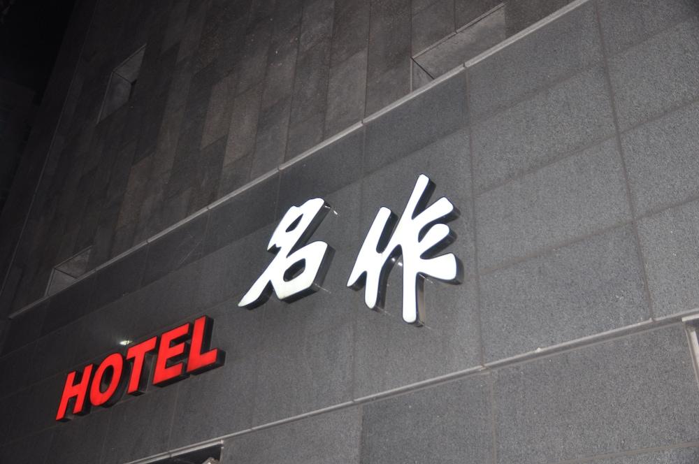 Hotel Myeongjak