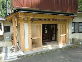 Photo for ONSEN GUESTHOUSE SAKAEYA in Shizukuishi