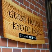 京都旅館青年旅舍