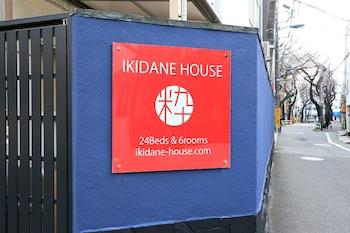 IKIDANE HOUSE - Hostel
