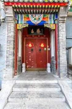 Beijing Mingcourtyard Hotel in Beijing