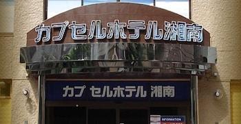 Capsule Hotel Shonan in Fujisawa