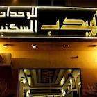 AlMuhaidb For Hotel Apartments 25