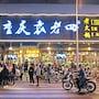 Chengdu Flipflop Hostel photo 4/41