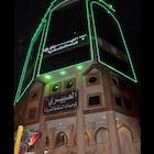 Al Eairy Furnished Apartments Makkah 7
