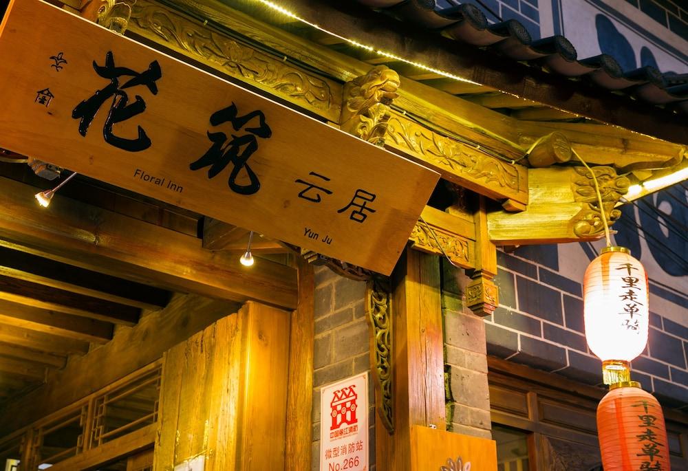 Hua Zhu Fansu Yunju Homestay