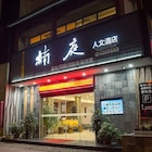 Nanting Humanities Hotel - Zhangjiajie