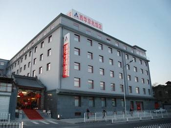 北京西華京兆飯店(天安門店)