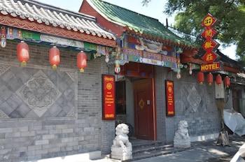 北京閱微莊四合院飯店