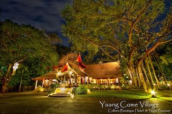 清邁雅閣卡姆鄉村飯店