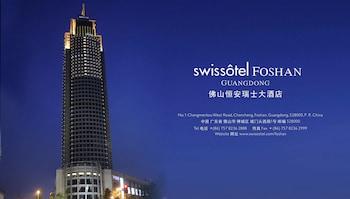 スイスホテル フォーシャン (佛山恒安瑞仕大酒店)