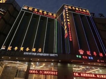廣州冠粵商務酒店