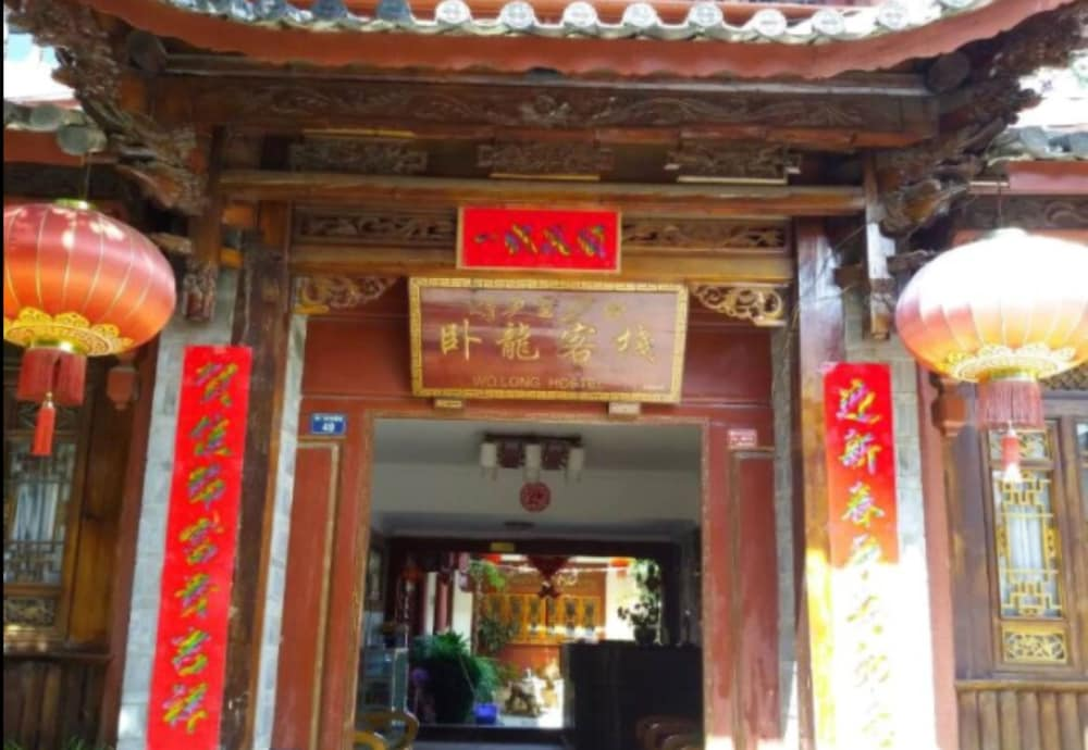 Wolong Inn
