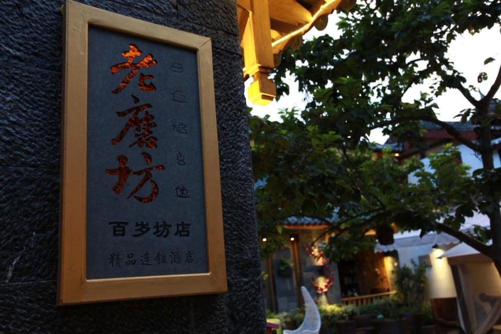 Laomofang Boutique Inn Baisuifang Branch