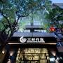 Sun Hao Hotel.Taichung photo 14/28
