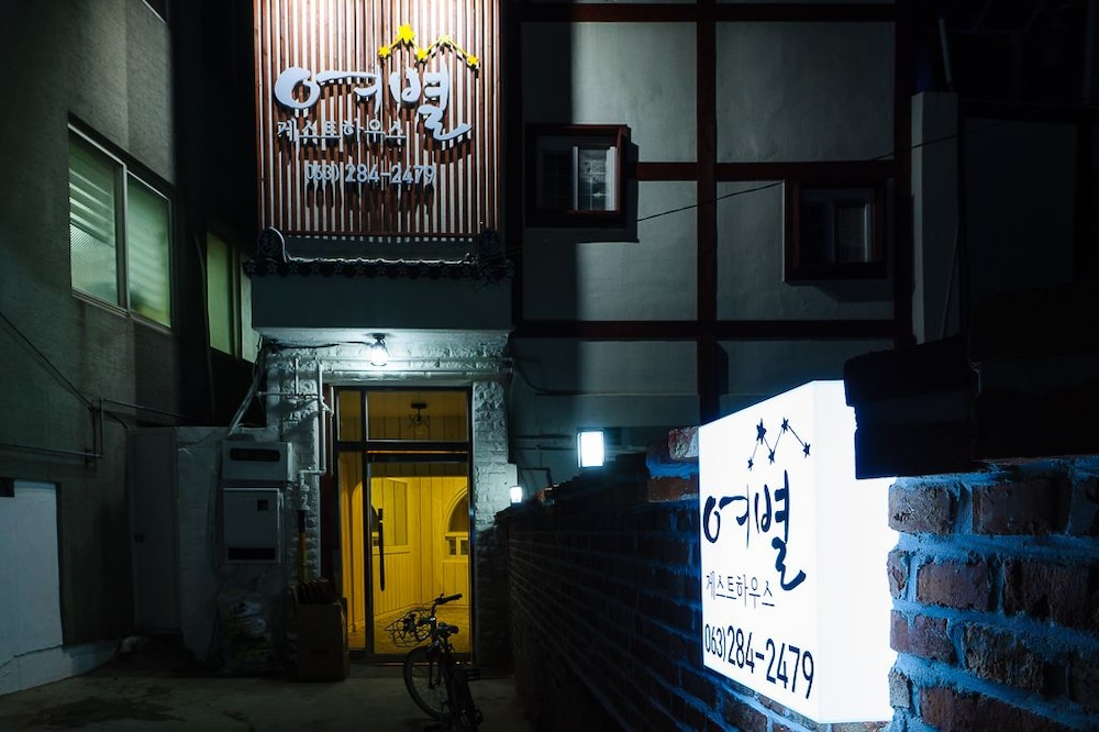 Yeobyul Guesthouse - Hostel