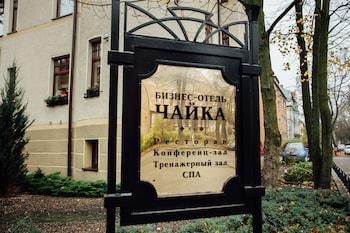 Photo for Chaika Hotel in Kaliningrad