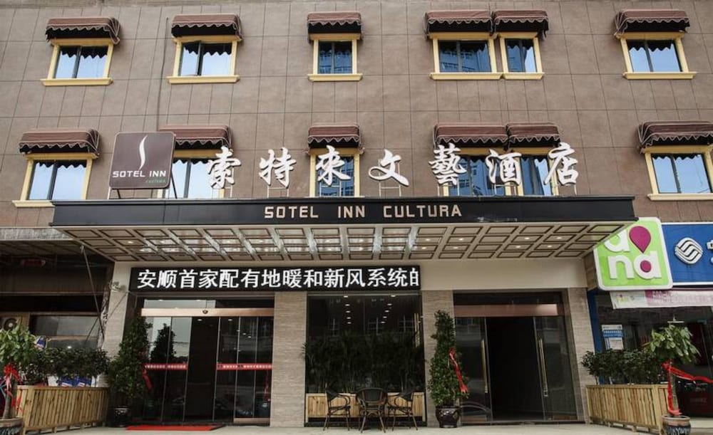 Sotel Inn Cultura Hotel Anshun Branch