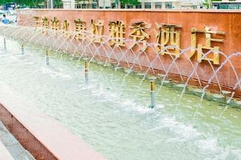 天津中心唐拉雅秀酒店