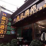 嘉立酒店春熙路王府井店