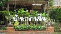 Sophon.19 Apartment (Baan Klang Noen)