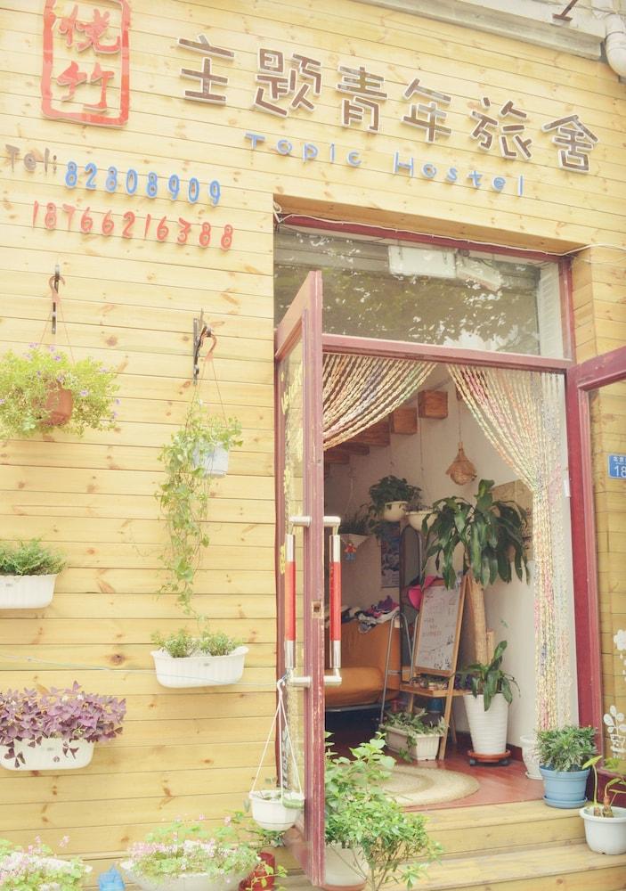 Qingdao Yuezhu Topic Hostel